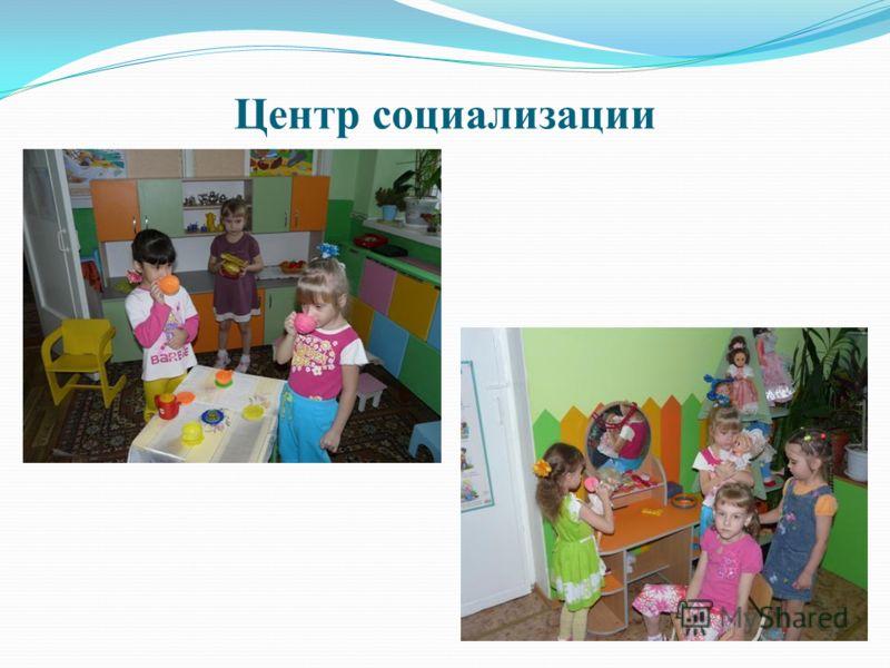 Центр социализации
