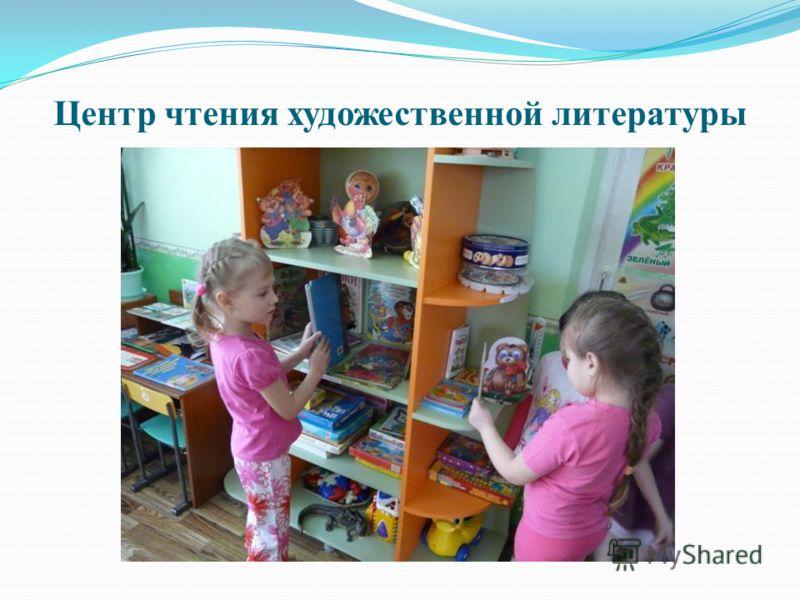 Центр чтения художественной литературы