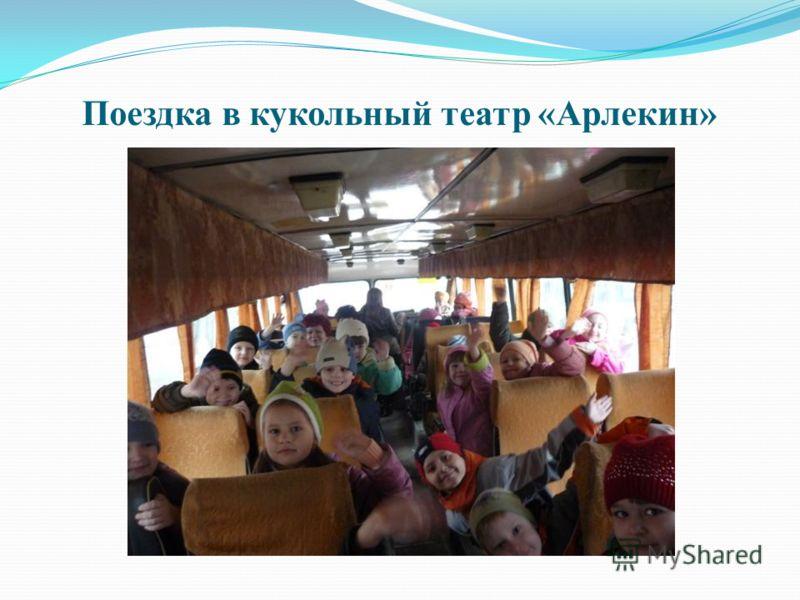 Поездка в кукольный театр «Арлекин»