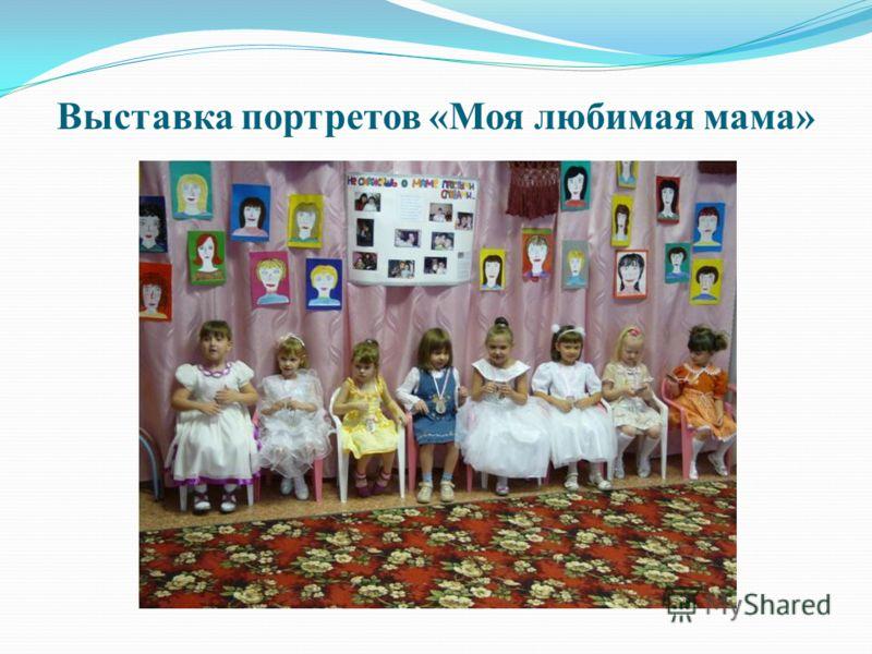 Выставка портретов «Моя любимая мама»