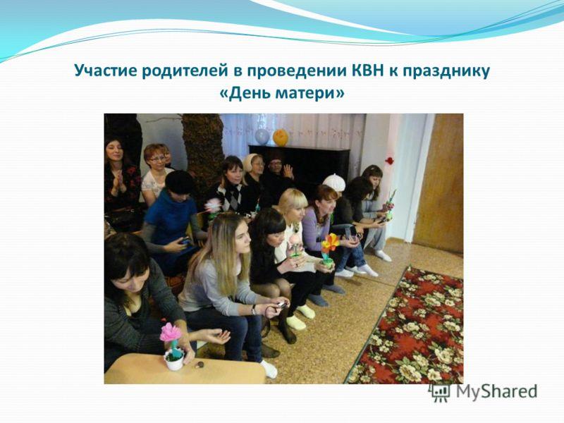 Участие родителей в проведении КВН к празднику «День матери»