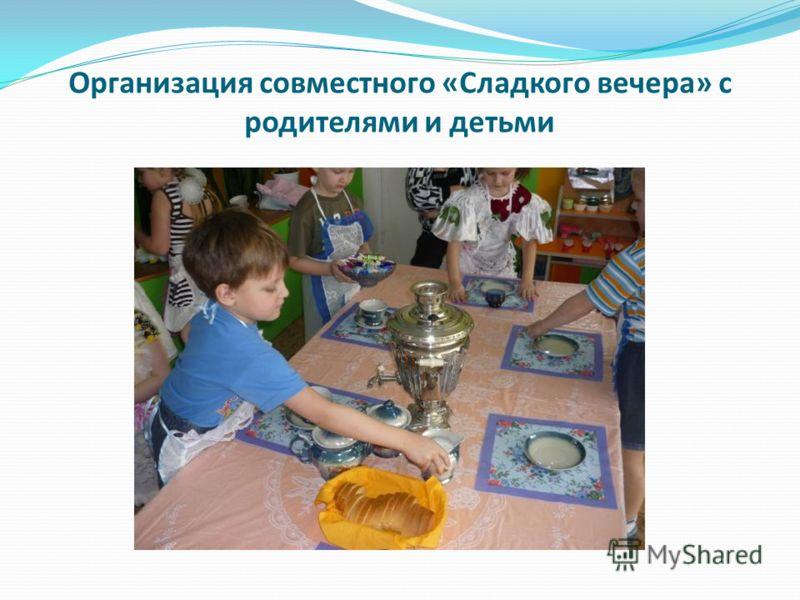 Организация совместного «Сладкого вечера» с родителями и детьми