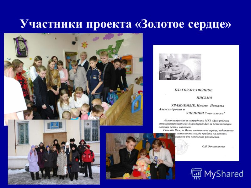 Участники проекта «Золотое сердце»