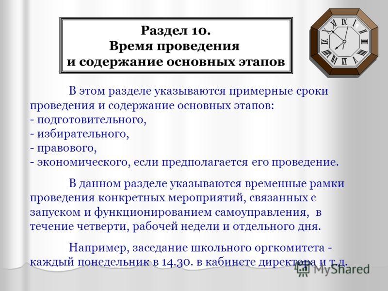 Раздел 10. Время проведения и содержание основных этапов В этом разделе указываются примерные сроки проведения и содержание основных этапов: - подготовительного, - избирательного, - правового, - экономического, если предполагается его проведение. В д
