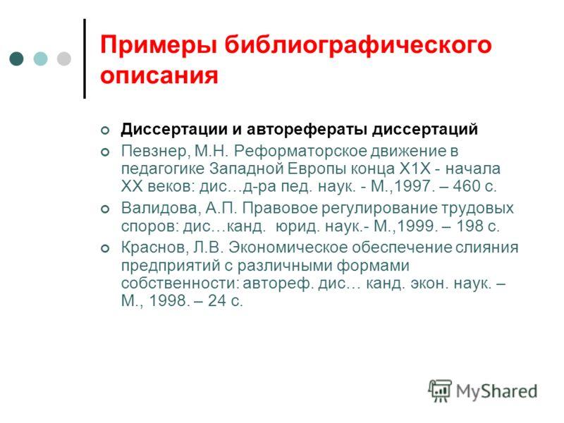 Презентация на тему Реализация требований библиографического  15 Примеры библиографического описания Диссертации и авторефераты