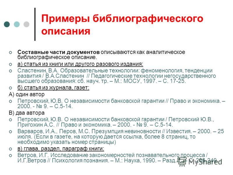 Образцы Библиографического Описания img-1