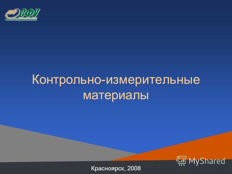 Контрольно-измерительные материалы Красноярск, 2008