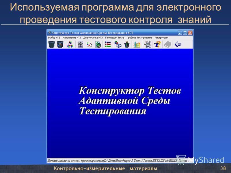 Контрольно–измерительные материалы 38 Используемая программа для электронного проведения тестового контроля знаний