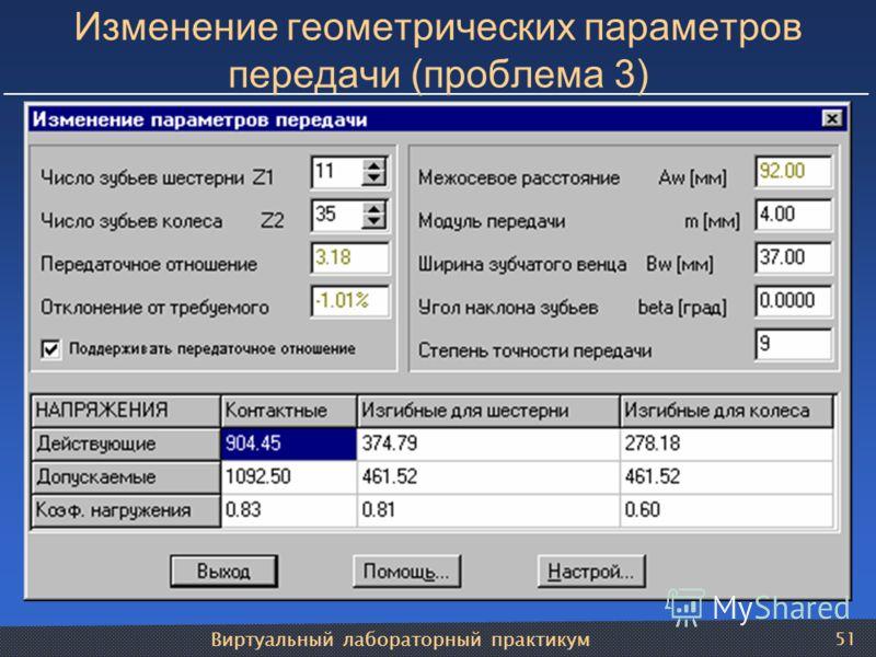 Виртуальный лабораторный практикум 51 Изменение геометрических параметров передачи (проблема 3)