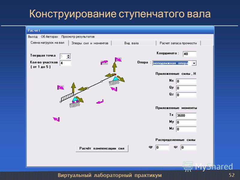 Виртуальный лабораторный практикум 52 Конструирование ступенчатого вала