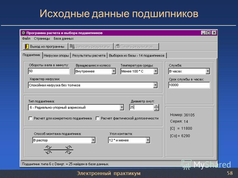 Электронный практикум 58 Исходные данные подшипников