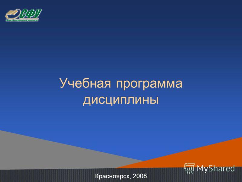 Учебная программа дисциплины Красноярск, 2008