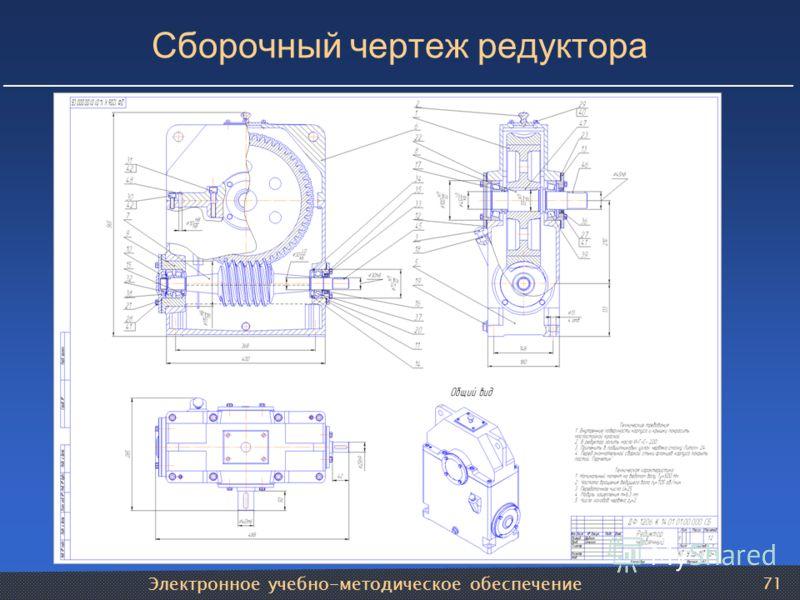 Электронное учебно-методическое обеспечение 71 Сборочный чертеж редуктора