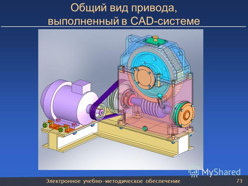 Электронное учебно-методическое обеспечение 73 Общий вид привода, выполненный в CAD-системе
