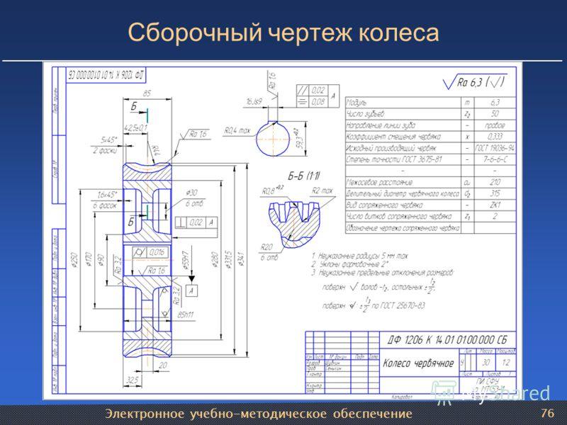 Электронное учебно-методическое обеспечение 76 Сборочный чертеж колеса