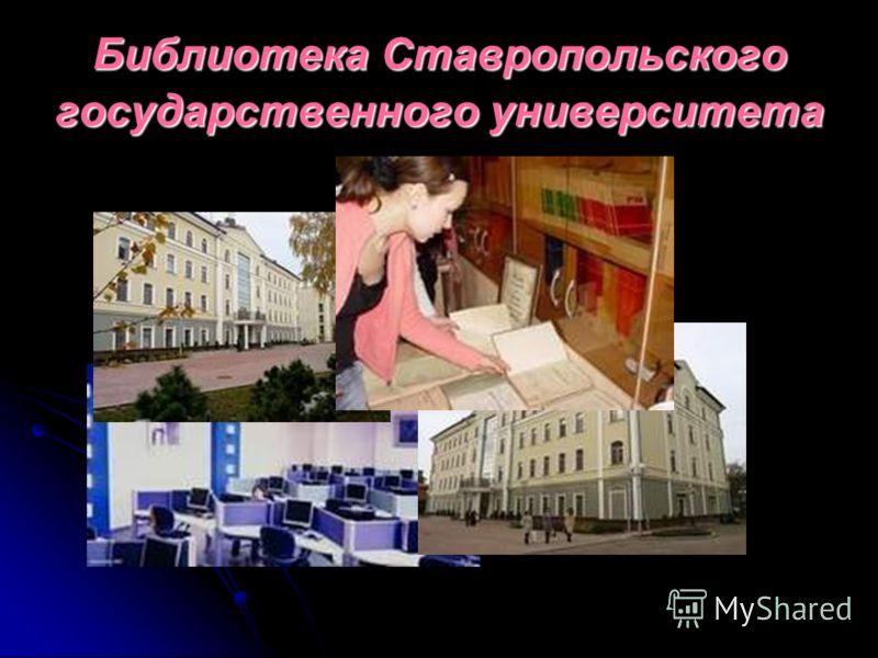 Библиотека Ставропольского государственного университета