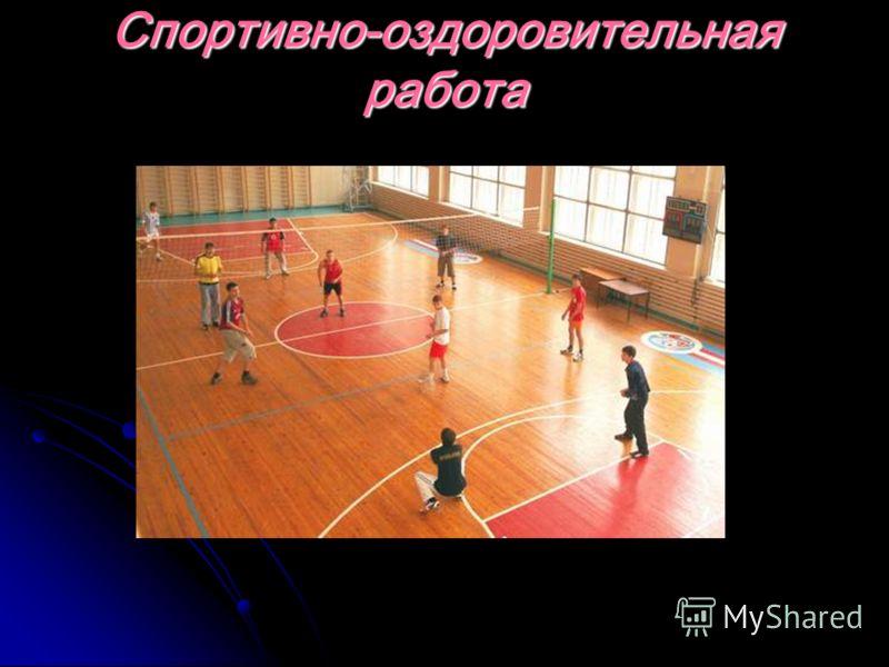 Спортивно-оздоровительная работа