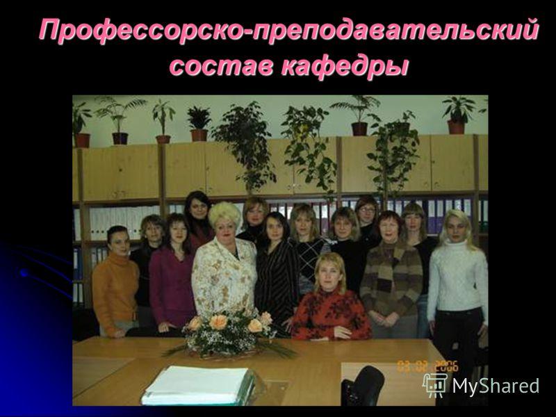 Профессорско-преподавательский состав кафедры