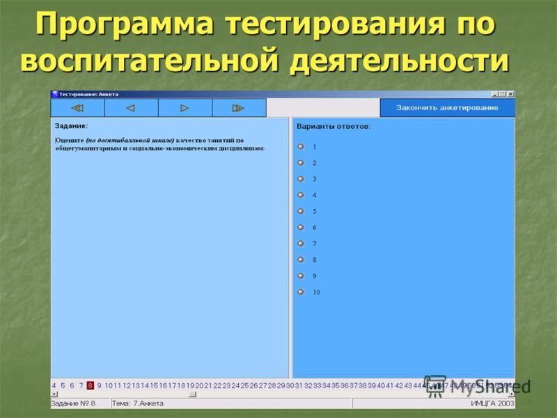 Программа тестирования по воспитательной деятельности