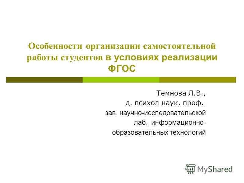 Презентация на тему Особенности организации самостоятельной  1 Особенности организации самостоятельной работы