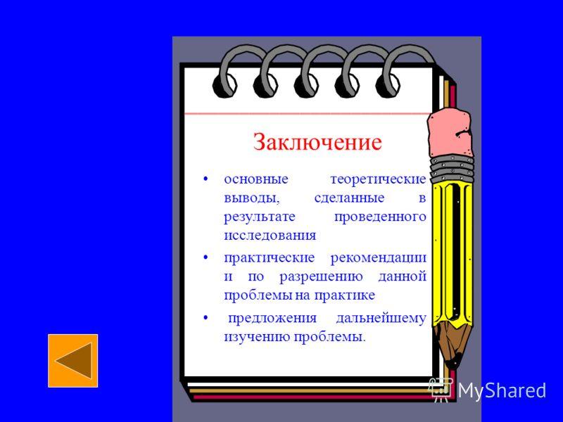 Презентация на тему Основное содержание курсовой контрольной  9 Заключение основные теоретические