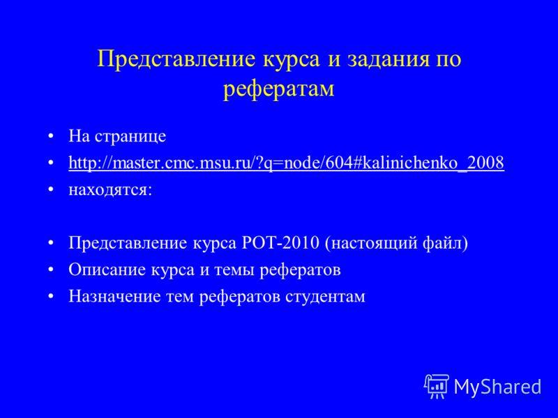 Представление курса и задания по рефератам На странице http://master.cmc.msu.ru/?q=node/604#kalinichenko_2008 находятся: Представление курса РОТ-2010 (настоящий файл) Описание курса и темы рефератов Назначение тем рефератов студентам