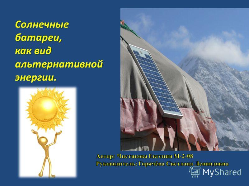 Солнечные батареи, как вид альтернативной энергии.