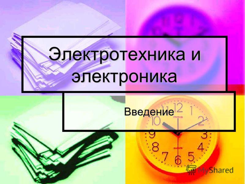 Электротехника и электроника Введение