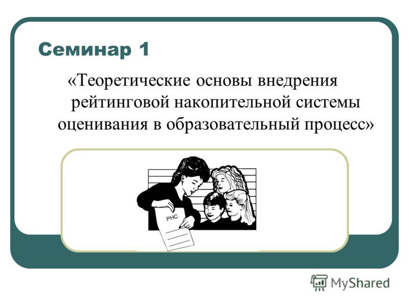 Семинар 1 «Теоретические основы внедрения рейтинговой накопительной системы оценивания в образовательный процесс» РНС _______ _______ _______