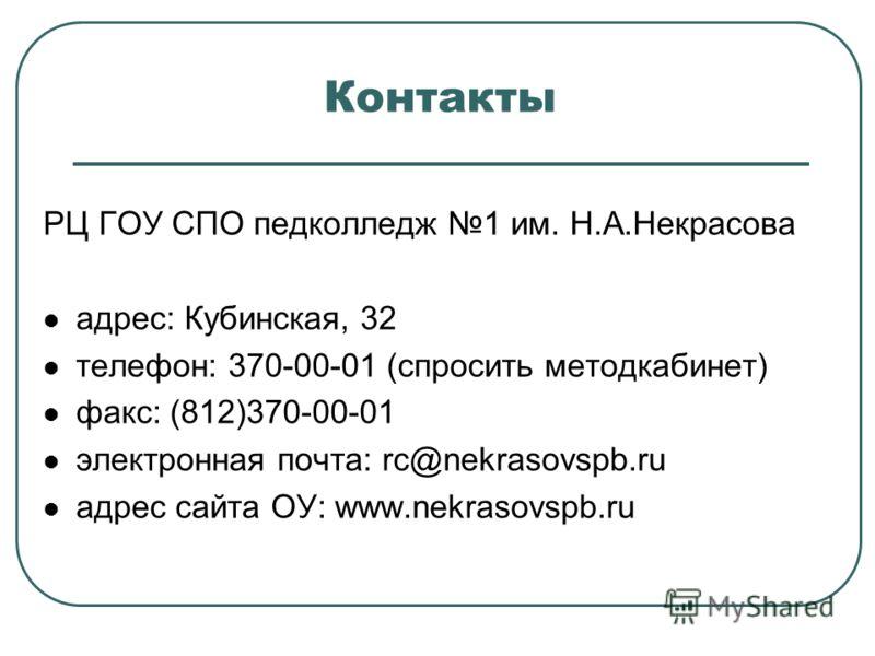 Контакты РЦ ГОУ СПО педколледж 1 им. Н.А.Некрасова адрес: Кубинская, 32 телефон: 370-00-01 (спросить методкабинет) факс: (812)370-00-01 электронная почта: rc@nekrasovspb.ru адрес сайта ОУ: www.nekrasovspb.ru