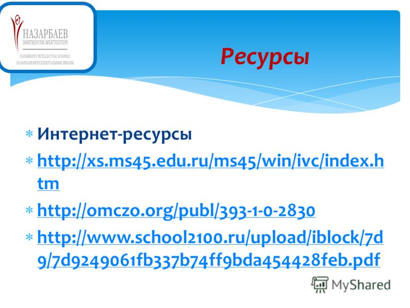 Интернет-ресурсы http://xs.ms45.edu.ru/ms45/win/ivc/index.h tm http://xs.ms45.edu.ru/ms45/win/ivc/index.h tm http://omczo.org/publ/393-1-0-2830 http://omczo.org/publ/393-1-0-2830 http://www.school2100.ru/upload/iblock/7d 9/7d9249061fb337b74ff9bda4544