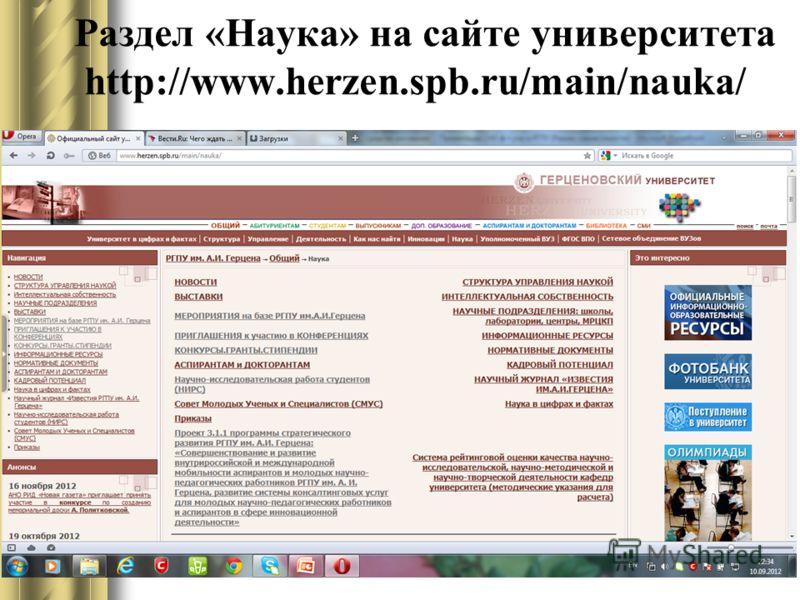 Раздел «Наука» на сайте университета http://www.herzen.spb.ru/main/nauka/