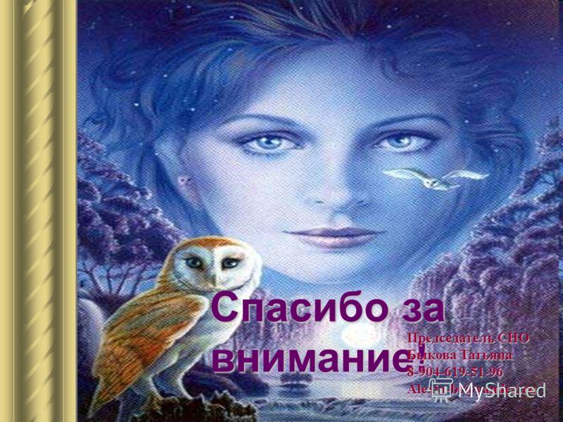Спасибо за внимание! Председатель СНО Быкова Татьяна 8-904-619-51-96Alexia-bt@yandex.ru