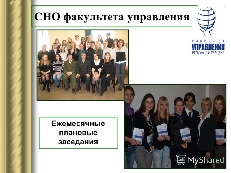 СНО факультета управления Ежемесячные плановые заседания