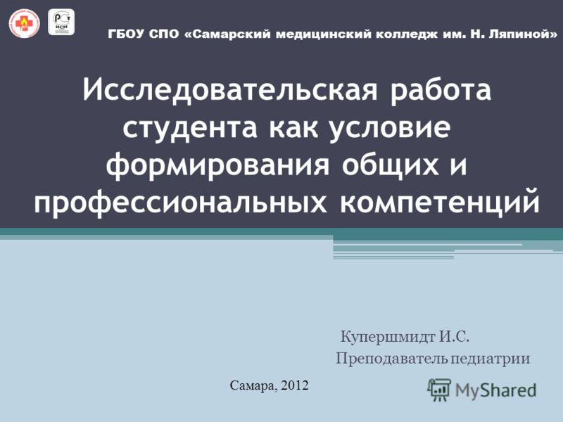Презентация на тему Исследовательская работа студента как  1 Исследовательская работа