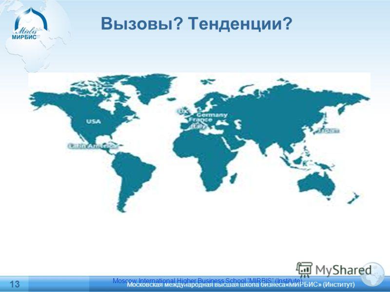 Московская международная высшая школа бизнеса«МИРБИС» (Институт) 13 Вызовы? Тенденции? Moscow International Higher Business School MIRBIS (Institute)