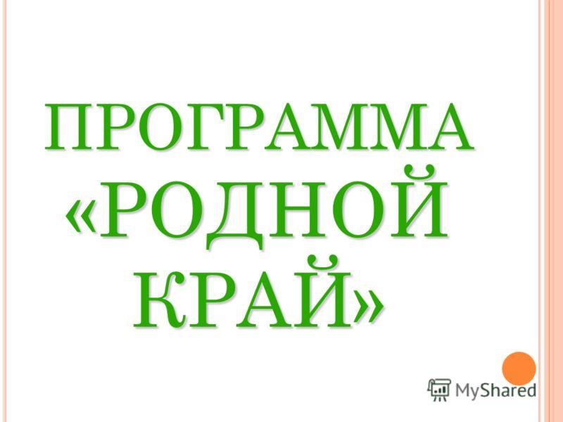 ПРОГРАММА «РОДНОЙ КРАЙ»
