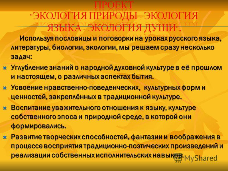 Используя пословицы и поговорки на уроках русского языка, литературы, биологии, экологии, мы решаем сразу несколько задач: Используя пословицы и поговорки на уроках русского языка, литературы, биологии, экологии, мы решаем сразу несколько задач: Углу