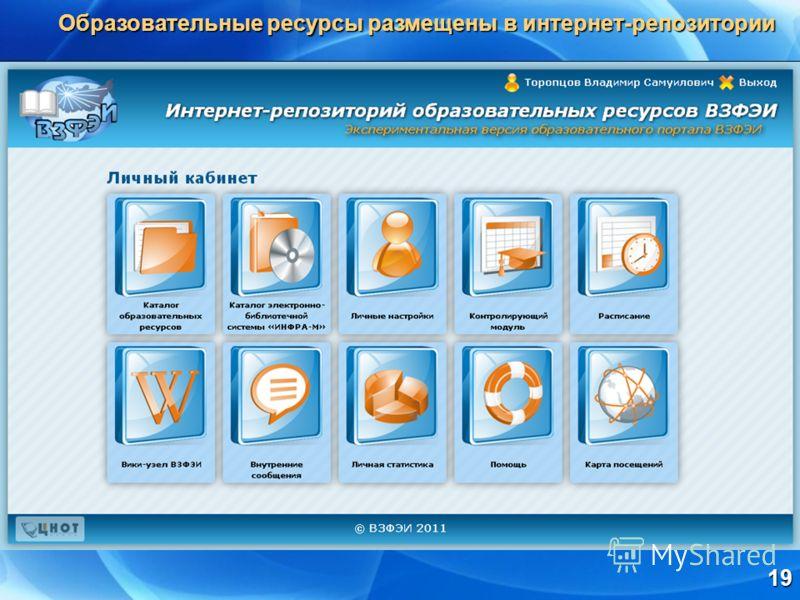 19 Образовательные ресурсы размещены в интернет-репозитории Образовательные ресурсы размещены в интернет-репозитории