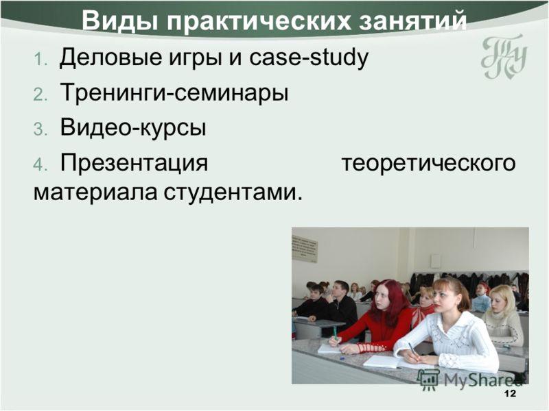 Виды практических занятий 1. Деловые игры и case-study 2. Тренинги-семинары 3. Видео-курсы 4. Презентация теоретического материала студентами. 12