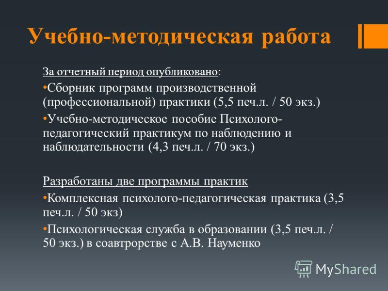 Презентация на тему Отчет о переизбрании Старшего преподавателя  5 Учебно методическая