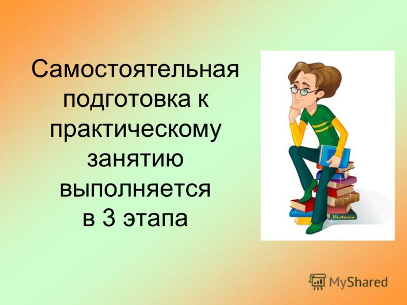Самостоятельная подготовка к практическому занятию выполняется в 3 этапа