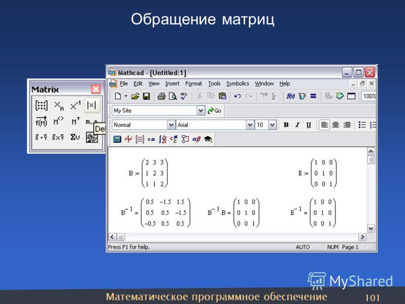Математическое программное обеспечение 101 Обращение матриц