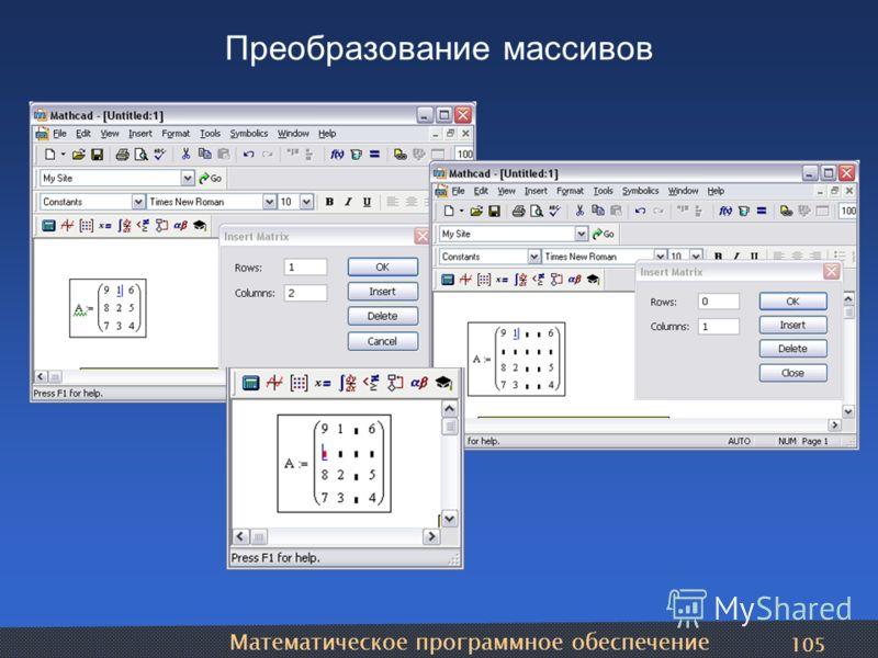 Математическое программное обеспечение 105 Преобразование массивов