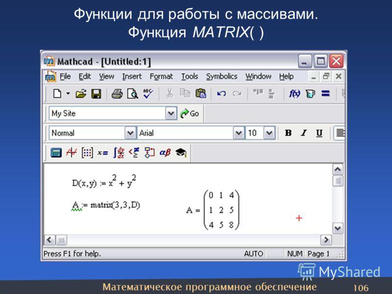 Математическое программное обеспечение 106 Функции для работы с массивами. Функция MATRIX( )