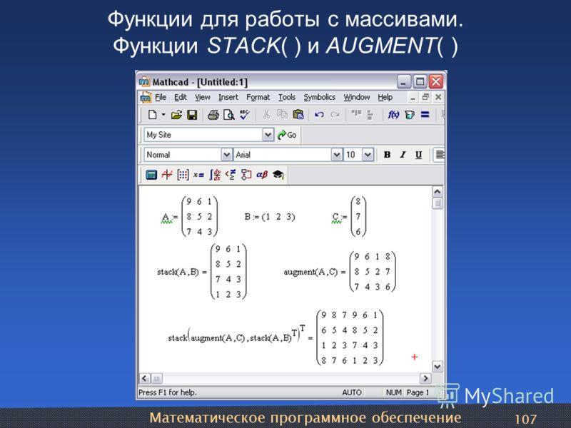 Математическое программное обеспечение 107 Функции для работы с массивами. Функции STACK( ) и AUGMENT( )