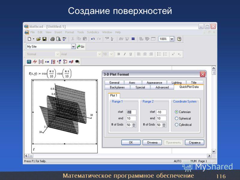 Математическое программное обеспечение 116 Создание поверхностей