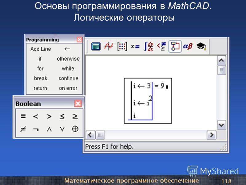 Математическое программное обеспечение 118 Основы программирования в MathCAD. Логические операторы
