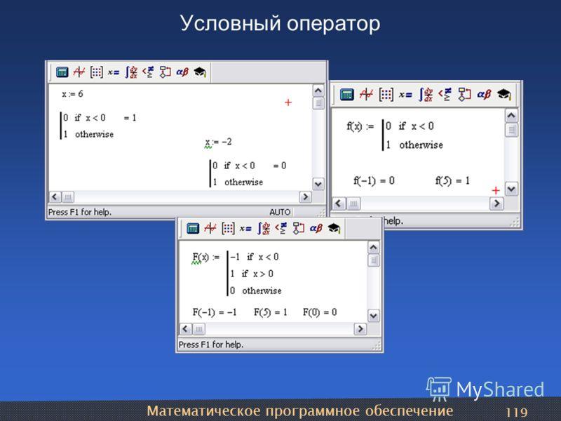Математическое программное обеспечение 119 Условный оператор