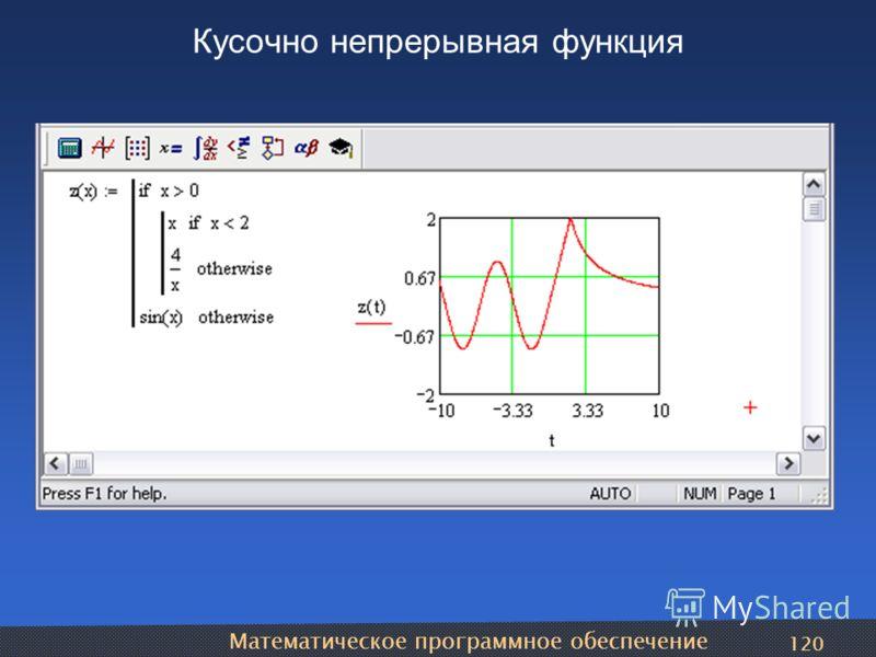 Математическое программное обеспечение 120 Кусочно непрерывная функция